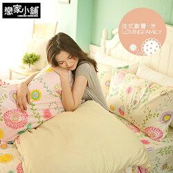 床包兩用被套組 / 雙人加大-100%精梳棉【法式歐蕾米】含兩件枕套四件式,質感舒適,戀家小舖台灣製-AAS212