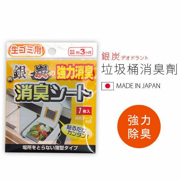 Loxin【SI0296】日本製 銀炭垃圾桶消臭劑 銀 炭 消臭 除臭除異味412