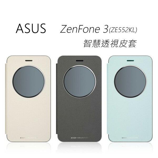 【尾牙好禮】ASUS ZenFone 3(ZE552KL)原廠智慧透視皮套