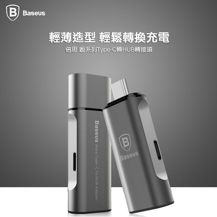 BASEUS 倍思 銳系列 Type C 轉 HUB 轉接頭/輕薄造型/轉換充電/轉接器/隨插即用/適用Apple Macbook