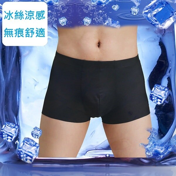 <br/><br/>  男士冰絲平口無痕內褲(一組4入顏色隨機)<br/><br/>