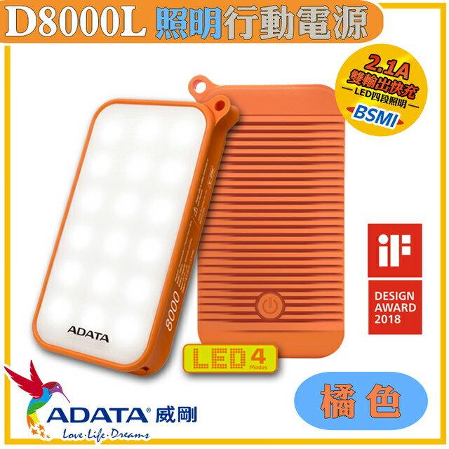 【ADATA 威剛】D8000L 照明行動電源 BSMI認證 (雙輸出 / LED四段照明) 3