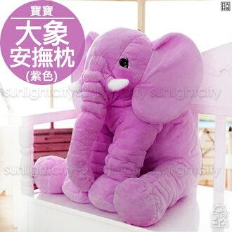 日光城。大象嬰兒抱枕安撫枕-紫色(1入),大象抱枕大象安撫枕大象娃娃靠枕腰枕靠墊枕墊絨毛娃娃兒童節禮物仿真 聖誕交換禮物推薦 聖誕禮物娃娃