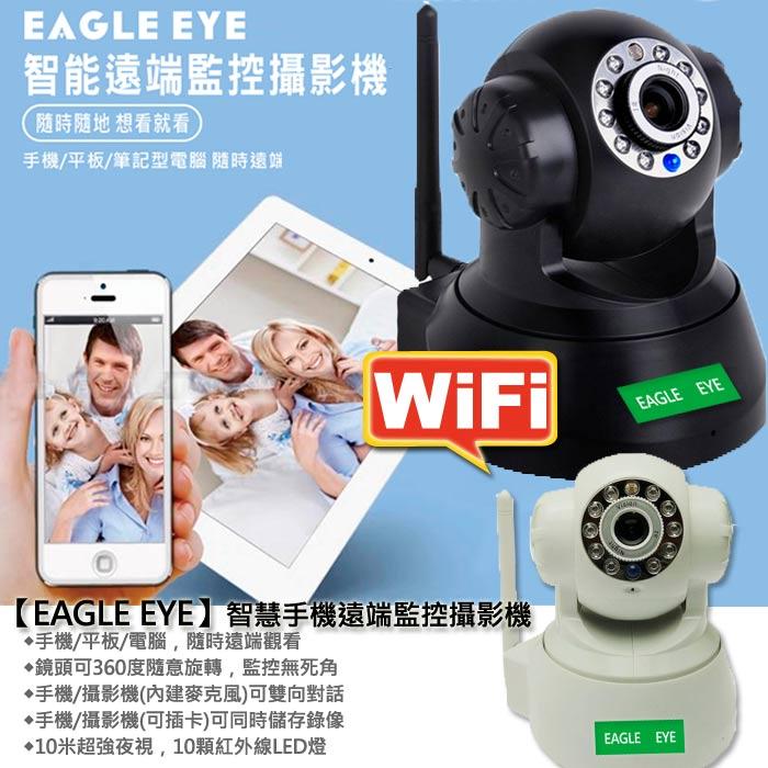 弘瀚@P2P網路攝影機EG-101 無線 IP Cam 旋轉插卡錄影遠端監聽手機監視器寵物