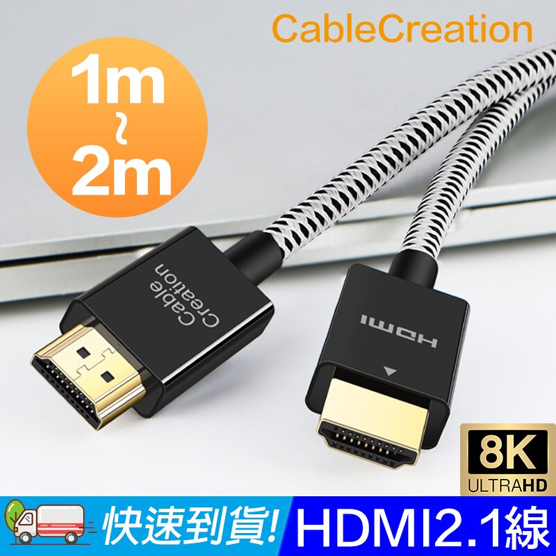 CableCreation 1m~2m HDMI 2.1版超細傳輸線 8K@60Hz HDR 48Gbps