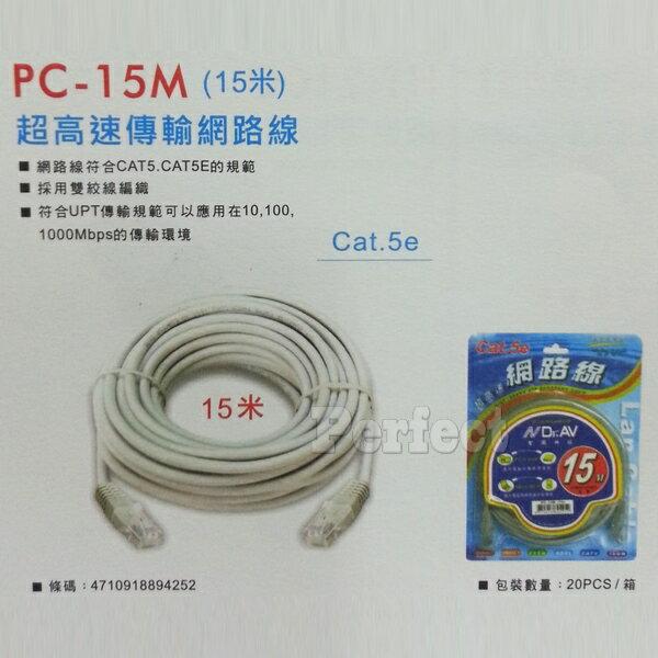 【NDr.AV ● 聖岡】CAT.5E 一體成型 網路線 ( 15米 / 15M )  PC-15M  /  LC-15M  **免運費**