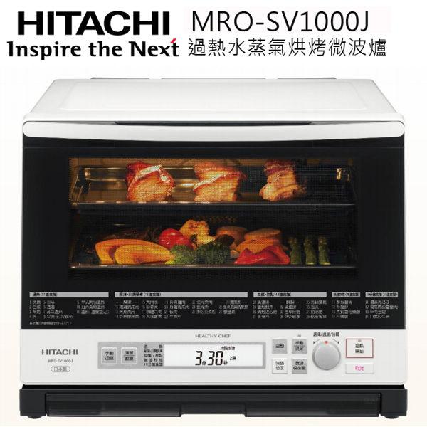 【佳麗寶】-(HITACHI日立)過熱水蒸氣烘烤微波爐-33L【MRO-SV1000J】 贈WMF湯鍋 實體門市更安心