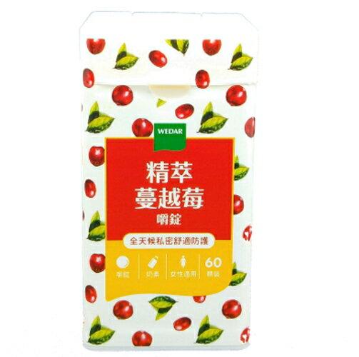 【小資屋】薇達WEDAR精萃蔓越莓嚼錠(奶素;60顆瓶)效期:2020.4.26