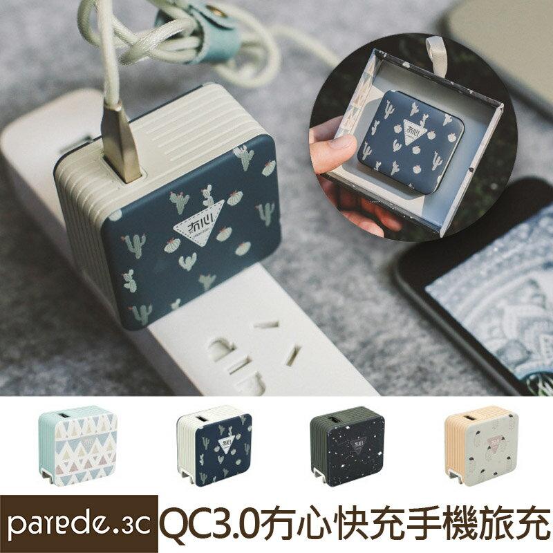 冇心快充森林QC3.0快速充電器 USB可愛充電器 文青 快充 旅充 急速充電 插頭 手機充電 變壓器 閃充