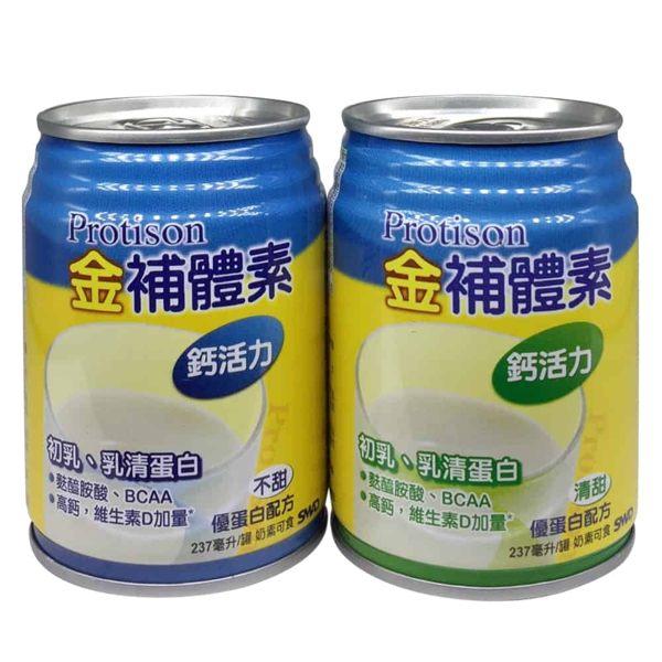 金補體素 鈣活力 清甜/不甜 24瓶/箱 加贈4罐◆德瑞健康家◆