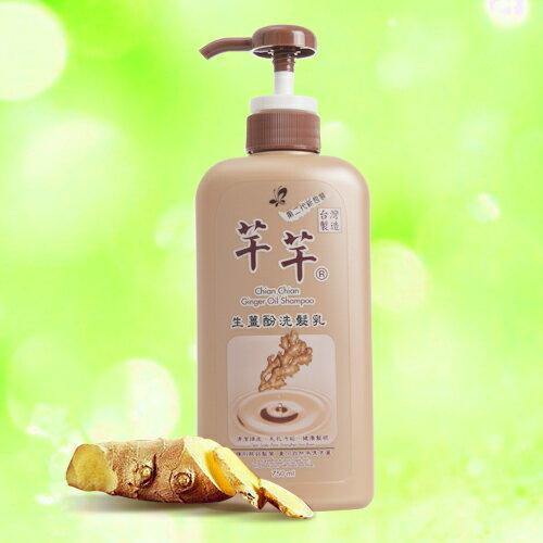 CHIAN-CHIAN 芊芊 : 生薑系列 > 生薑酚洗髮乳 750ml ❤鎧霆健康生活小舖❤