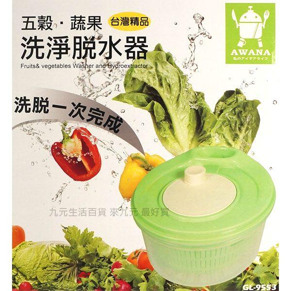【九元生活百貨】五穀蔬果洗淨脫水器 蔬果洗淨器