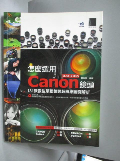 ~書寶 書T9/攝影_ZEI~怎麼選用Canon鏡頭~131款 單眼鏡頭…_雷依里_附光碟