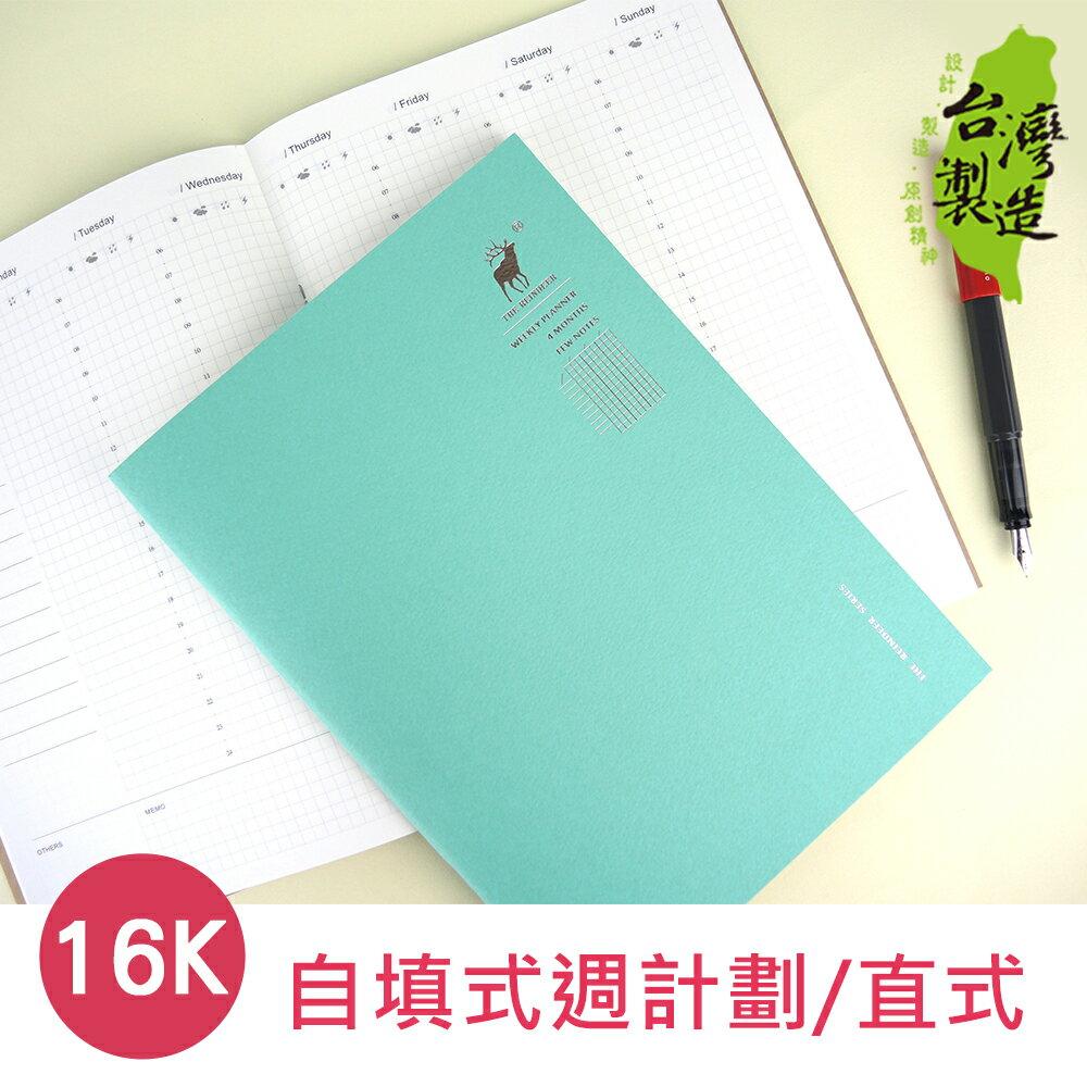 珠友官方獨賣 SC~16002 16K自填式週計劃  筆記本  記事本  直式 鋼筆  ~
