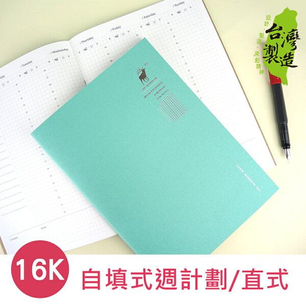 珠友官方獨賣SC-1600216K自填式週計劃筆記本記事本直式(鋼筆適用)-32張