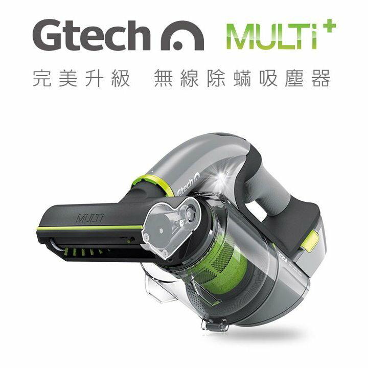 <br/><br/>  【新風尚潮流】Gtech Multi Plus 無線除塵蹣吸塵器 英國 小綠 去除塵蹣和PM2.5等過敏源 ATF012<br/><br/>