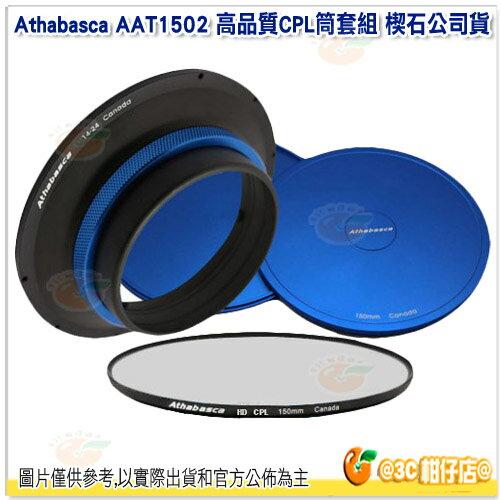 Athabasca AAT1502 Nikon 14~24mm 高品質CPL筒套組 楔石公司貨