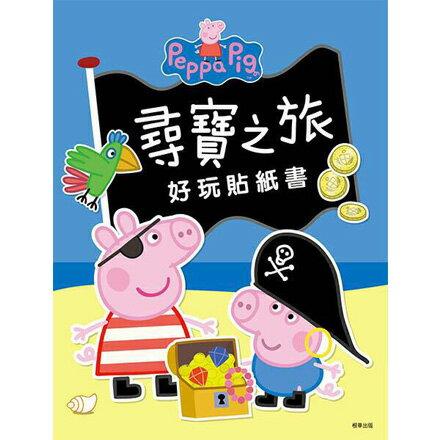 *babygo*Peppa Pig 粉紅豬小妹.尋寶之旅 好玩貼紙書