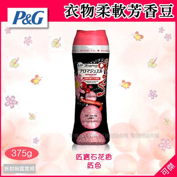可傑 日本 P&G Aroma Jewel 洗衣香香豆 衣物柔軟精 375g 散發天然香【超過八個以上宅配】