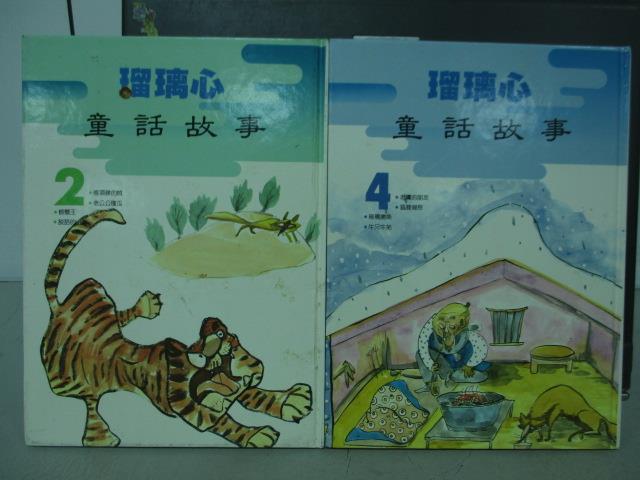 【書寶二手書T1/兒童文學_QOF】?璃心-童話故事_2&4冊_共2本合售