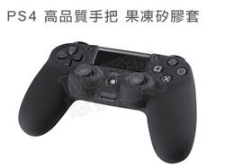 PS4 無線控制器 D4 手把 把手專用 果凍套 矽膠套 保護套(黑色)【台中恐龍電玩】