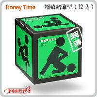 多元新體驗推薦到【保險套世界精選】HoneyTime.樂活套超薄型保險套-綠(12入)