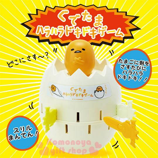 〔小禮堂〕蛋黃哥 日製危機一發玩具《黃白盒裝.蛋殼.抱胸》適合3歲以上