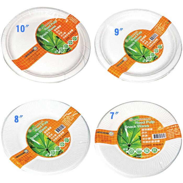 """綠色餐具 圓紙盤綜合組 (7""""x1)(8""""x1)(9""""x1)(10""""x1)/組【康鄰超市】"""