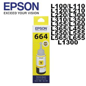 EPSON T6644 原廠盒裝墨水(黃)/適用機型: L100/L110/L120/L200/L210/L300/L350/L355/L455/L550/L555/L1300/L1800