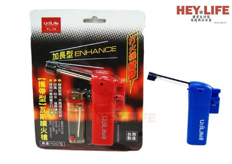 【HEYLIFE優質生活家】加長型攜帶式瓦斯噴火槍 點火槍 打火機
