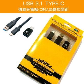 酷可Qooker USB 3.1 TYPE-C傳輸充電線(C公 對A公)&轉接器(C公 轉A母)配件組(LG G5 H860傳輸充電線+轉接器配件組)