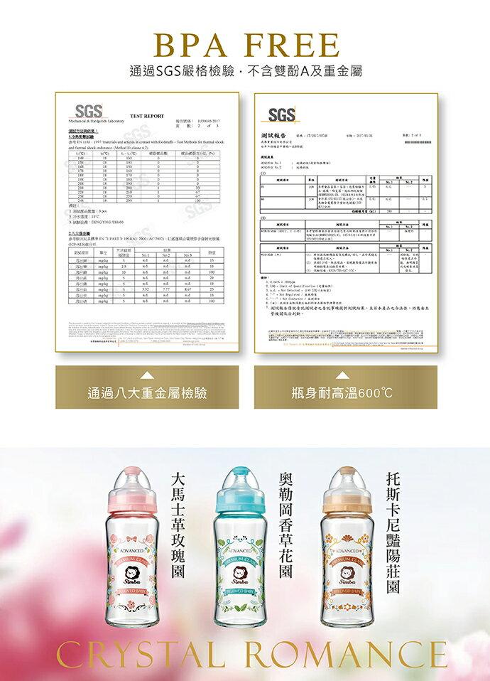 專品藥局 小獅王Simba 蘿蔓晶鑽寬口葫蘆玻璃大奶瓶-270ml (咖啡) S69153 (實體簽約店面)【2008793】 8