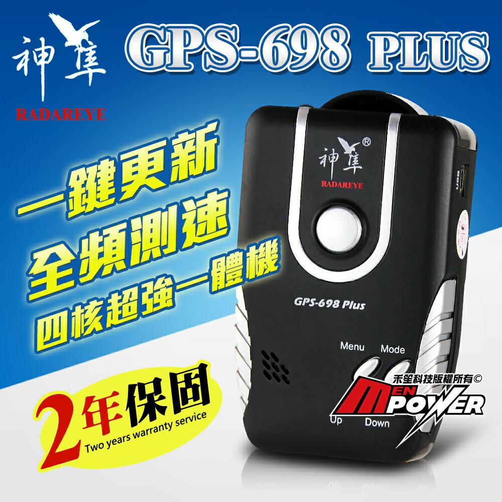 【免運費限購$3800】X戰警 神隼 GPS 698 PLUS 全頻 雷達 超強一體機 測速器 神隼698