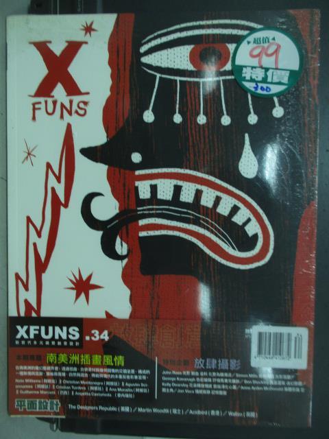 【書寶二手書T1/雜誌期刊_QOF】Xfuns放肆創意設計_34期_南美洲插畫風情等_未拆