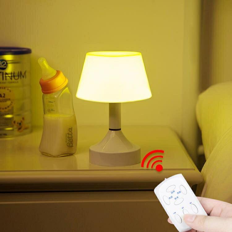 創意遙控LED小夜燈泡無線可充電式臥室床頭睡覺睡眠 易家樂