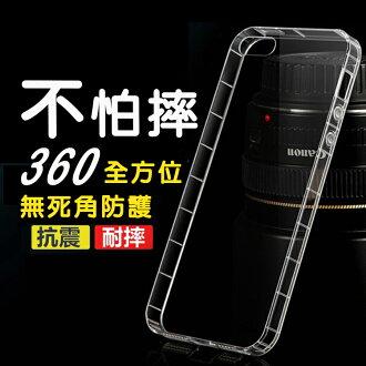 蘋果Apple iPhone 6 安全氣墊空壓殼 Apple iPhone 6 透明矽膠殼 全包邊TPU軟殼手機殼