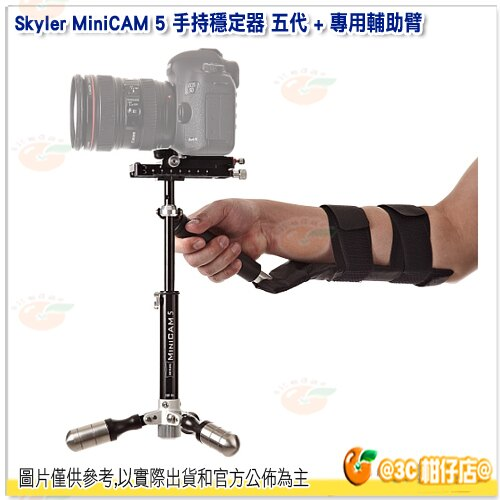 可分期 免運 Skyler MiniCAM 5 手持穩定器 五代 + 輔助臂 DSLR錄影 DV錄影 單眼錄影 可摺疊收納 穩定架 Canon