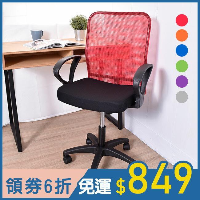 辦公椅 / 電腦椅 / 椅子 KAYLE透氣網背電腦網椅 / 辦公椅 / 網椅 / 透氣椅【A06001】 0