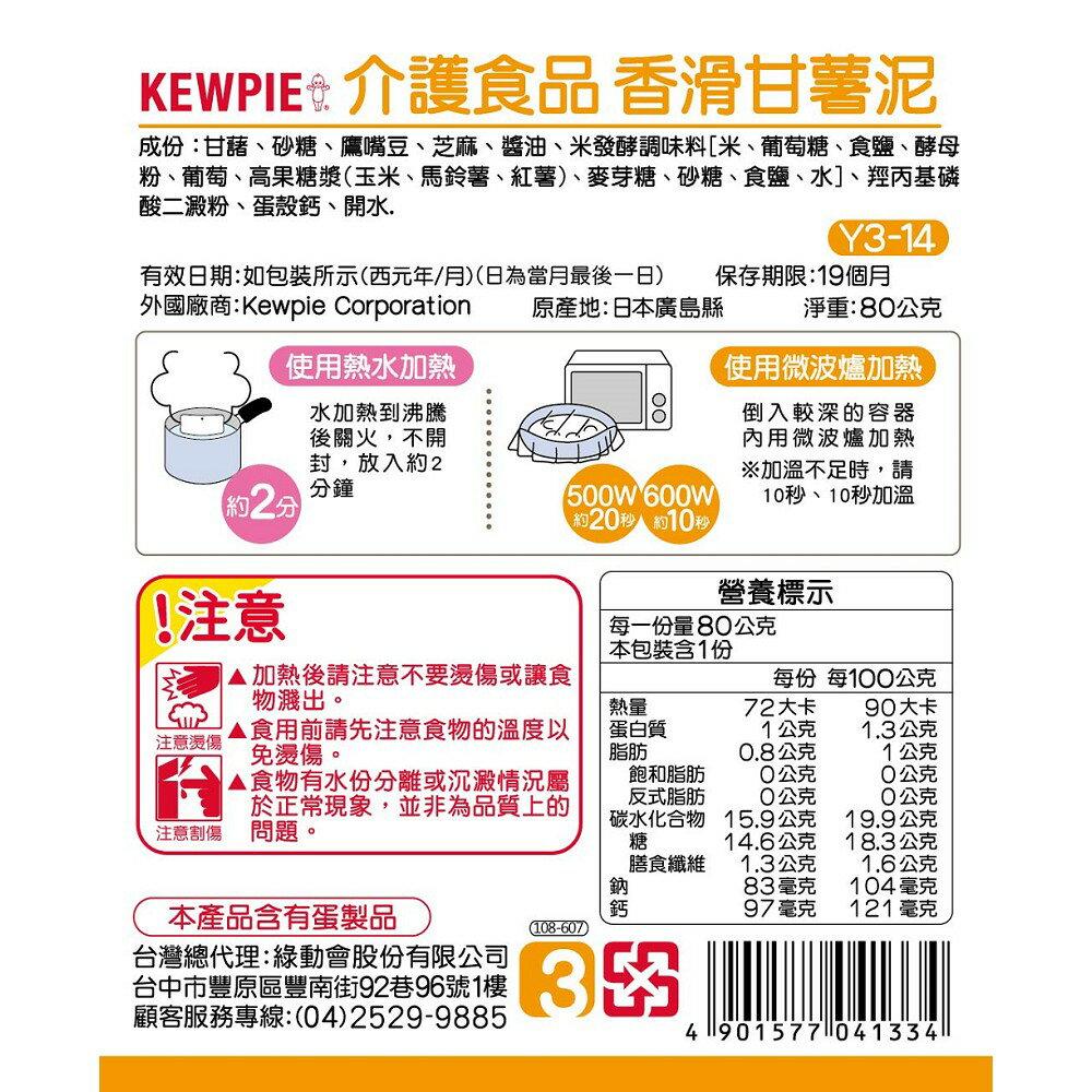 銀髮餐  銀髮粥日本KEWPIE 介護食品  Y3-14鮮香滑甘薯泥80公克