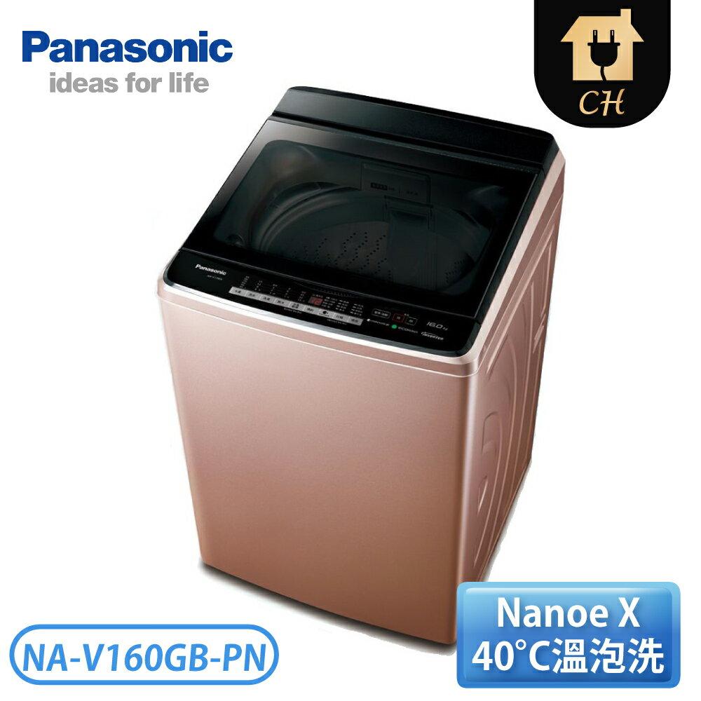 [Panasonic 國際牌]16公斤 Nanoe X變頻洗衣機-玫瑰金 NA-V160GB-PN ★ 指定送達含基本安裝+六期0利率 ★