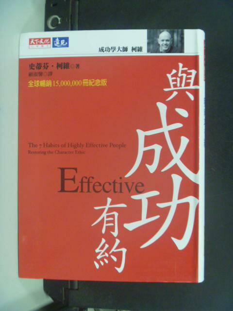 【書寶二手書T3/勵志_NKI】與成功有約_原價320_柯維