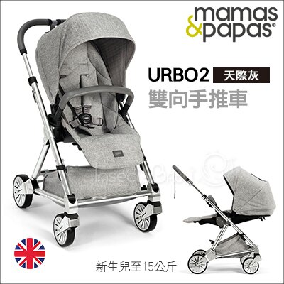 ✿蟲寶寶✿【英國mamas&papas】新生兒可平躺/快速收折/雙向座椅/好推培林輪 嬰兒手推車 Urbo2 天際灰
