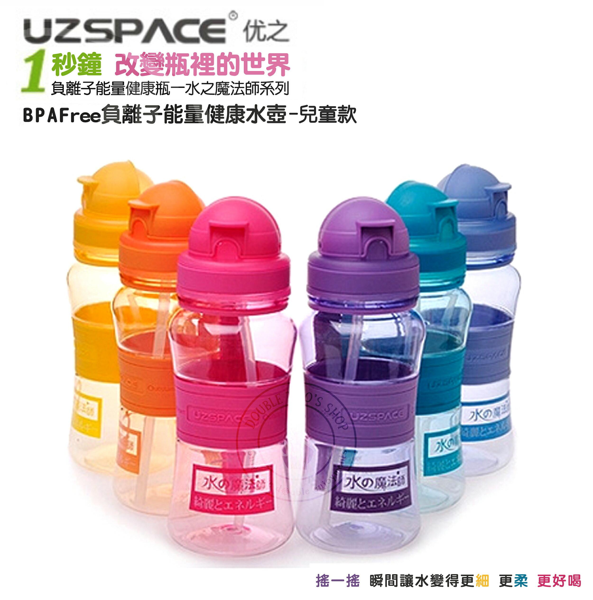 防漏曲線翻蓋款吸管?優之兒童300ml水?魔法師水壺UZSPACE水瓶日本負離子水杯