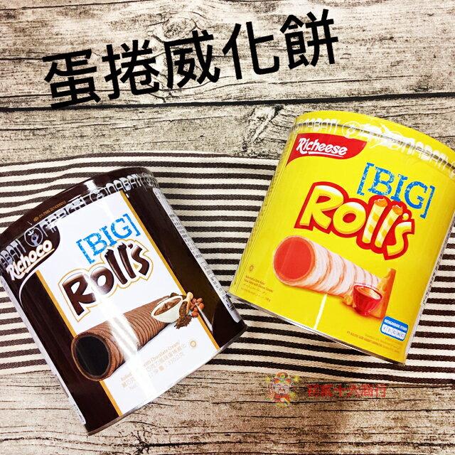 【0216零食會社】麗芝士Rolls (起司 巧克力)蛋捲威化餅(桶裝)330g