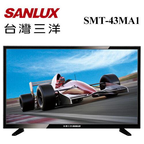 《 限量5台 》【台灣三洋 SANLUX】43吋 LED背光液晶顯示器 液晶電視附視訊盒 SMT-43MA1【不附帶安裝】