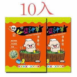 【悅兒樂婦幼用品舘】仙盜神草-淨身包(梳洗)-10包入