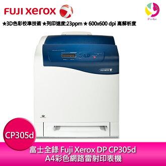 12期0利率 富士全錄 Fuji Xerox DP CP305d A4彩色網路雷射印表機