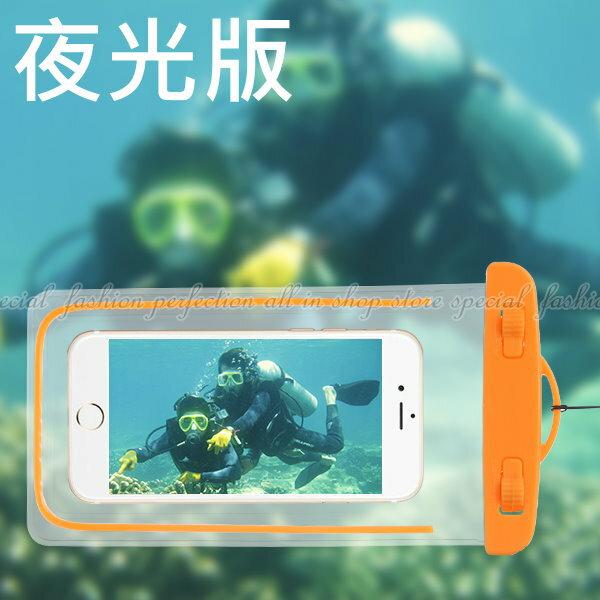 123便利屋:透明密封手機防水袋-夜光手機防水袋套防水iPhone6S保護套6吋手機可用【GK204】◎123便利屋◎