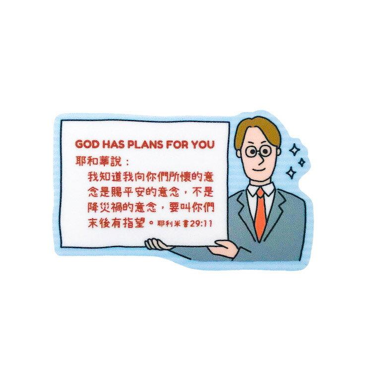 課長Q 耶和華說:我知道我向你們所懷的意念是賜平安的意念,不是降災禍的意念,要叫你們末後有指望。 耶利米書29:11 ...