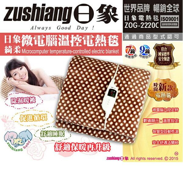 【日象】綺柔微電腦溫控電熱毯 ZOG-2220C